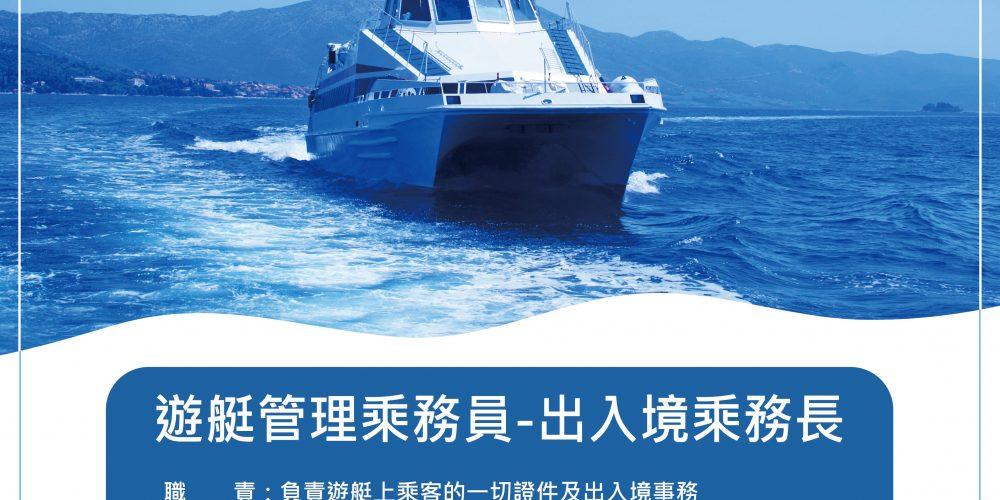 遊艇管理乘務員 – 出入境乘務長